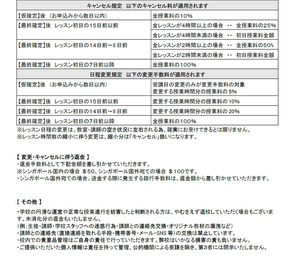 受講規約(短期留学)2.png