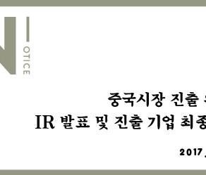 중국시장 진출 위한 IR 발표 및 진출 기업 최종선정