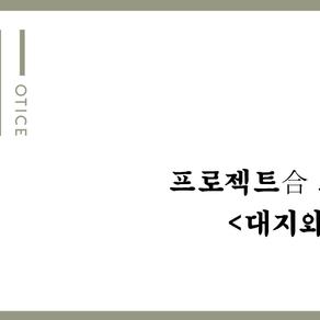 프로젝트合 <대지와불꽃>