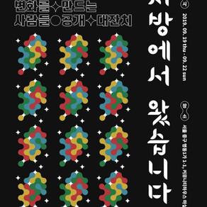 [리더스 경제] 부산·경남 창업기업 4개사, 4일간 서울 명동 한복판에서 소개된다