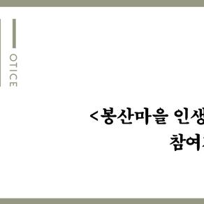 <봉산마을 인생서가> 참여자 모집