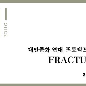 """대안문화 연대 프로젝트 제1탄 """"FRACTURING"""""""