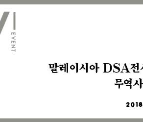 말레이시아 DSA 전시회 연계 무역사절단