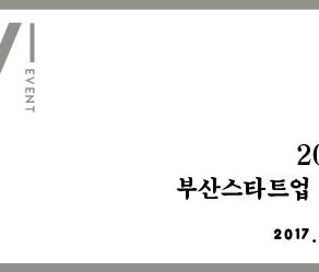 부산 스타트업 위크 [Busan Start-up Week]