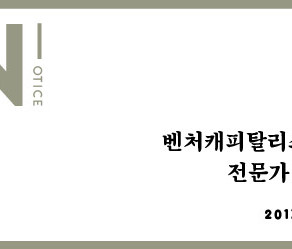 남부권 벤처캐피탈리스트 전문가 과정