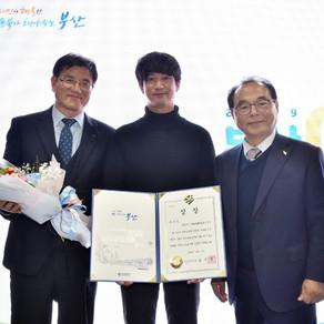 """[언론보도] 영도구, 2019 부산 OK일자리사업 평가""""우수상""""수상"""
