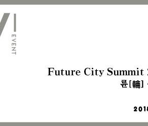 Future City Summit 2018 륜[輪] - 영도