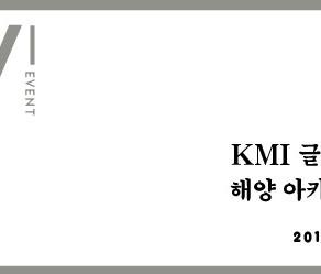 KMI 글로벌 해양 아카데미