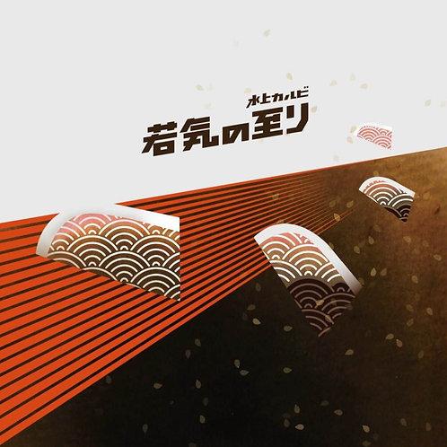 """1st full album """"若気の至り"""""""