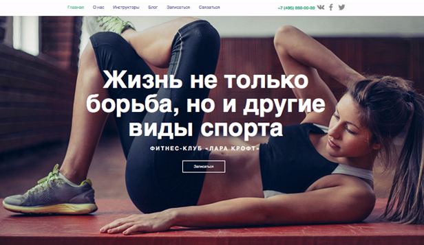 Спорт и отдых website templates – Фитнес-студия