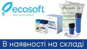 Обладнання для очищення води Ecosoft