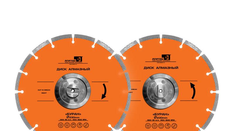Диск алмазный (CUT&BREAK)Буран ф230 мм комплект (левый,правый)