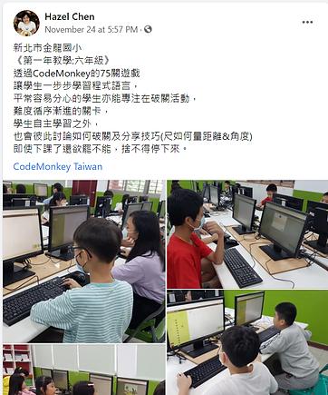 新北市金龍國小.png