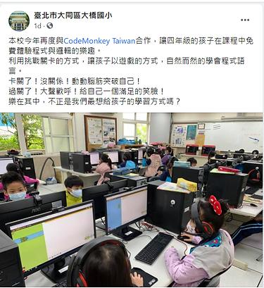 台北大橋國小.png