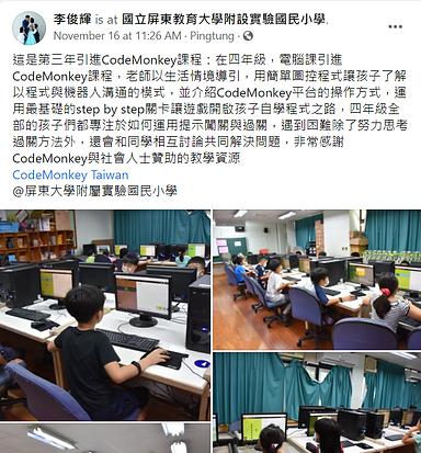屏東教育大學附設實驗國小.png