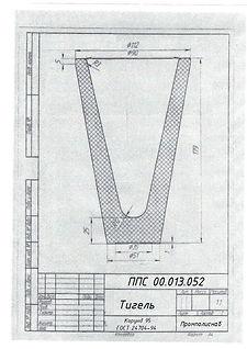 тигель для плавки металлов чертеж