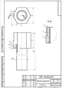 Втулка (ферулла) для котла Клауса чертеж