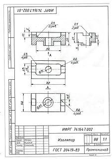 ИФРГ 741647.002 чертеж