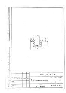 втулка ИФРГ 757514.012-19 чертеж