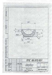 шербе для плавки драгметаллов чертеж