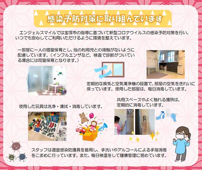 病児保育室感染予防対策
