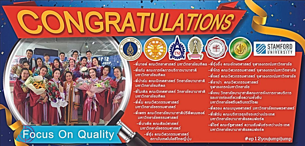 Congrats2019SSS.jpg
