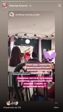МК по свадьбам в Италии