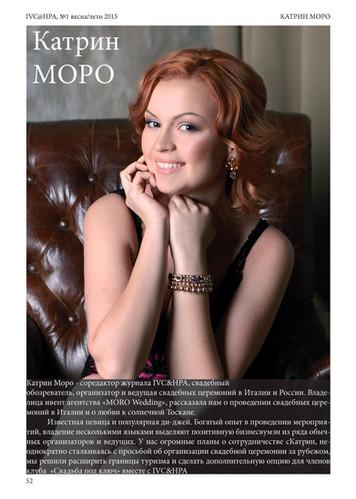 Катрин Моро в журнале