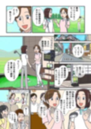 漫画原稿(施設案内).jpg