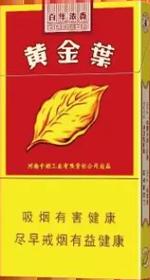 黄金叶(浓香细支)