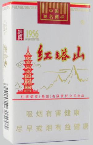 红塔山(软经典1956)