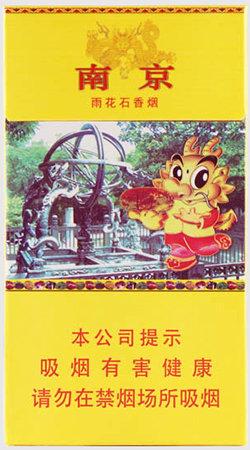 南京(雨花石)免税出口