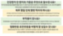 TeloYouth 2.0 한국어 (1)-39 copy.jpg