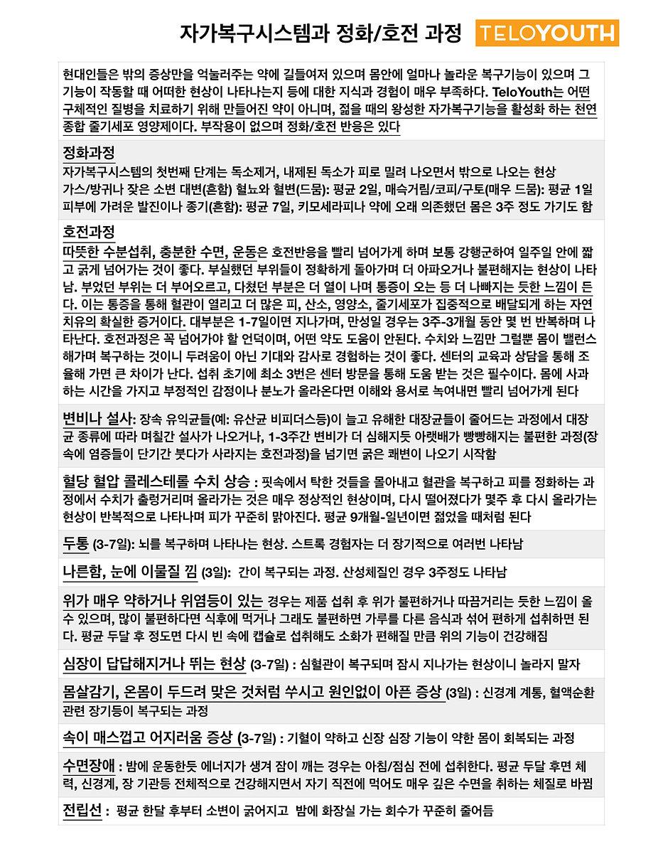정화호전과정과-자가건강체크-TELOYOUTH-1.jpg