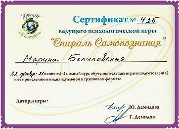 GameSpiral_certificate_обработано.jpg