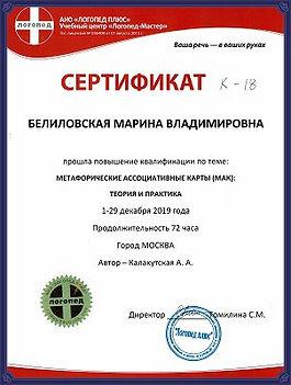 MAC_certificate_small_обработано.jpg