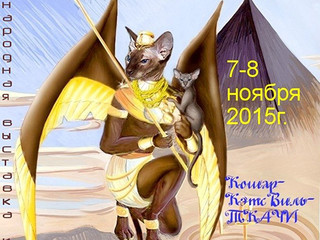 """Международная выставка кошек """"Потомки загадочной расы""""                   7-8 ноября 2015"""
