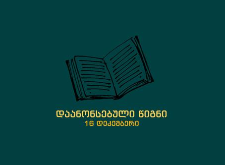 დაანონსებული წიგნი ფინალისთვის - 16 დეკემბერი