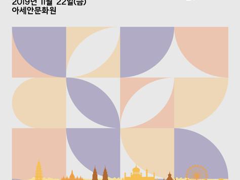 한-아세안 대화관계 수립 30주년 기념 한국동남아학회 특별학술대회