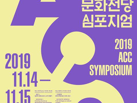 [아시아문화원] 2019 국립아시아문화전당 심포지엄