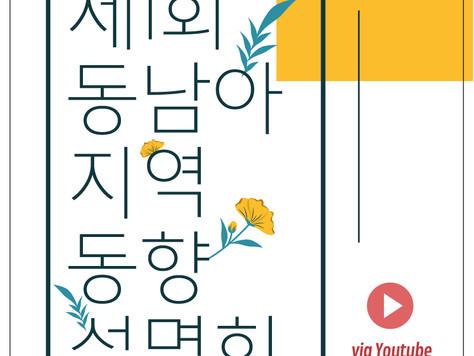 제1회 동남아지역동향설명회 개최