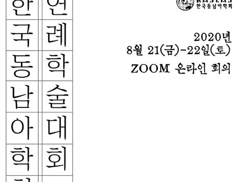 2020 한국동남아학회 온라인 연례학술대회 동영상 업데이트 안내