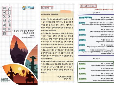 2020 한국동남아학회 온라인 연례학술대회 안내