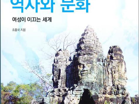 조흥국 교수님 신간 <<동남아시아의 역사와 문화>>