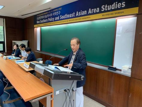 2019 연례학술대회 신남방정책과 동남아시아연구