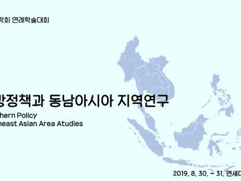 2019 연례학술대회 동영상