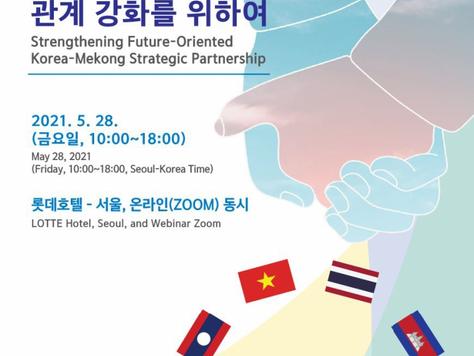 <2021년 한-메콩 교류의 해 기념 학술 세미나> 개최