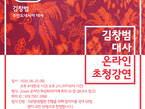 김창범 주인도네시아 대사 온라인 강연 개최