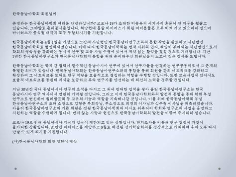 사단법인화에 부쳐: 한국동남아학회 회원님께