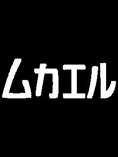 katakanamukaeru.png